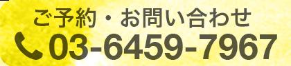 ご予約・お問い合わせ 電話 03-6459-7967